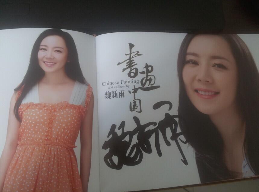 魏新雨《书画中国》签名专辑图片